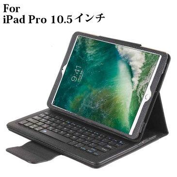 送料無料 iPad Pro 11インチ 2018/iPad Pro 10.5インチ/Air3 2019/Pro 9.7inch/iPad 9.7インチ(2017/2018)/Air 2対応機種選択 PU ケース付 Bluetooth 3.0 ワイヤレス キーボード 分離式 スタンド機能 (ブラック、ホワイト、ピンク、レッド)4カラー選択