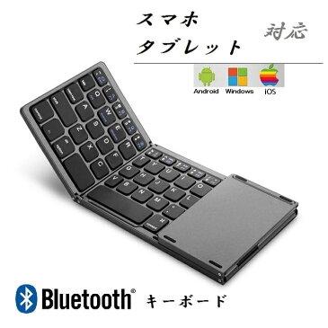 Windows/Apple iOS/Androidスマホ、スマートフォン タブレット対応 薄型 折り畳み式 アルミ ウルトラスリム 三つ折り Bluetooth3.0 ワイヤレス キーボード マウスパッド付 三つ折り(ブラック、シルバー)2カラー選択