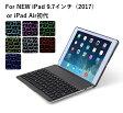 F8S/F8S PRO NEW iPad 9.7インチ(2017)/Air初代/iPad Pro 9.7インチ/Air2機種別 Bluetooth ワイヤレス キーボード ハード ケース ノートブックタイプ 7カラーバックライト付 オートスリープ機能(ブラック、シルバー、ゴールド、ローズゴールド)4カラー選択