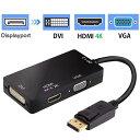 送料無料 端子DisplayPort1.2 to HDMI/DVI/VGA 変換アダプタ DisplayPort1.2-DVI(24+1)ピン/VGA ミニ D-Sub 15ピン/HDMI4K2K 2160P ブラック