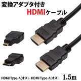 送料無料 MiniHDMI MicroHDMI 変換アダプタ付き HDMIケーブル 1.5m V1.3b 変換コネクタ テレビ モニター タブレット カメラ PR-3in1HDMI 1080P
