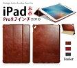 送料無料【正規品】iCARER iPad Pro 9.7インチ用 本革 ビンテージ レザー スマート ケース 三つ折り スタンド オートスリープ機能付 3カラー選択(ブラック、ブラウン、レッド)