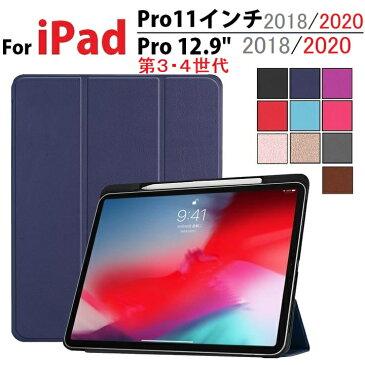 送料無料 iPad Pro 11インチ/Pro 12.9インチ 第3世代 2018年版選択 PU革 スマート カバー ケース 三つ折り オートスリープ機能 アップルペンシル 収納スロット付 (ブラック ブラウン ブルー グレー ネイビー パープル ローズ レッド ピンクゴールド ローズゴールド)9色選択