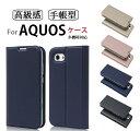 AQUOS zero/R2 SH-03K/R Compact/sense SH-01K/sense 2/R SH-03J/Sense Plus/Android one X4/o……