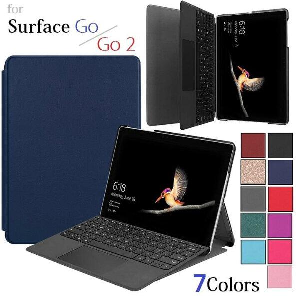 SurfaceGo/SurfaceGo2(2018/2020年)モデル第二世代通用PUレザースマートケーススタンド保護ケーススマ