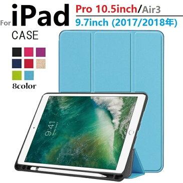送料無料 iPad Pro 10.5インチ/iPad Air3(2019)/iPad 9.7インチ(2017/2018年版)選択 TPU+PU 三つ折り スマート カバーケース ソフト オートスリープ機能 アップルペンシル 収納スロット付 (ブラック ブルー ネイビー グリーン パープル ローズ レッド ローズゴールド)8色選択
