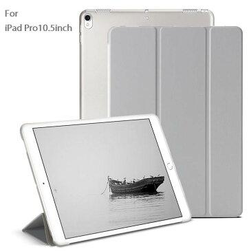 訳あり iPad Pro 12.9インチ 第3世代2018年 第2世代2017年/第1世代 2015年版/Pro 9.7(2016)/Pro 10.5inch/Air3選択 三つ折り TPU+PU連体 ソフト スマート カバー ケース スタンド(ブラック グレー ゴールド ローズゴールド ブルー グリーン ピンク レッド パープル)9色選択
