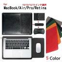 【マーサリンク】MacBook 15インチ/Air/Pro 13インチ/Retina 12インチ/11インチ対応 ノートブック、タブレット用 3サイズ選択 PUレザー ポーチ スリープ ケース ケーブル留め、マウス入れ、充電アダプタ入れ付(ブラック、レッド、グレー、ブラウン、グリーン)5カラー選択の商品画像