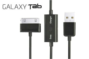 訳あり Galaxy Tab SC-01C/SC-01D用  充電&同期 切り替えスイッチ付き USB ケーブル