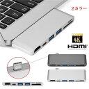 MacBook Pro13/15インチ用 USB-C 6in1 HDMI4KカードリーダーUSB3.0×2 ハブ付 C給電ポート付 アダプタ USB3.1 Type C to SD/SDHC UHS-I/SDXC UHS-I/TF/MicroSD/Micro SDHC UHS-I/Micro SDXC/Micro SDXC UHS-I(Max 2TB) HDMI4K2K出力 (シルバー、スペースグレイ)2カラー選択