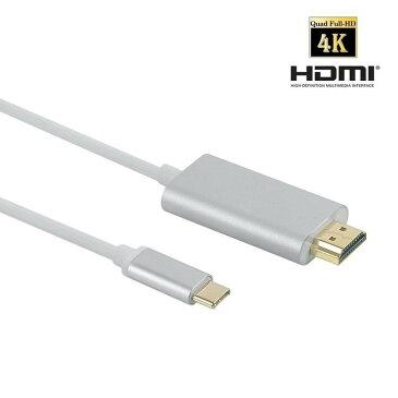 送料無料 USB C - HDMI変換ケーブル 4K2K オスーオス 1.8m USB 3.1 Type C to HDMI コンバータ 音声サポート HDMI4K USB タイプC for MacBook 12inch、ChromeBook Pixel 2160P/1080P Full HD video streams(シルバー、ブラック)2色選択