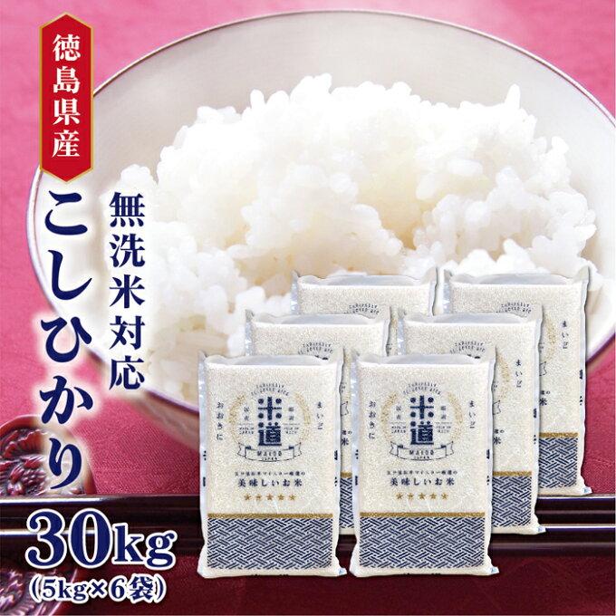 米 30kg 送料無料 白米 無洗米 こしひかり 5kg×6 新米 令和二年産 徳島...