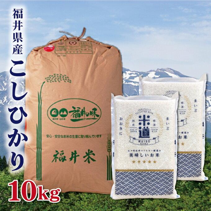 米 10kg 送料無料 白米 無洗米 こしひかり 5kg×2 新米 令和二年産 福井県産 10キロ お米 玄米 ごはん単一原料米 保存食 米 真空パック 保存米 米