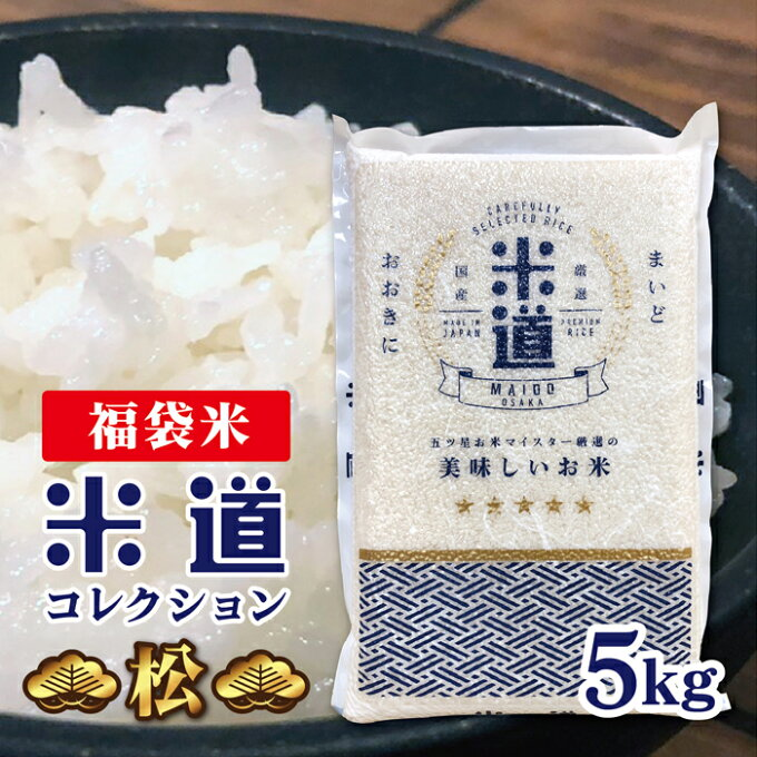 米 5kg 福袋米 松セット 白米 令和二年産 五つ星お米マイスター厳選のお米 8種...