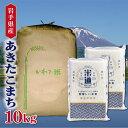 米 10kg 送料無料 白米 あきたこまち 5kg×2 令和二年産 岩手県産 10キロ お米 玄米 米 ごはん 慣行栽培米 一等米 単一原料米 分付き米対応可 保存食 真空パック 高級 保存米 米