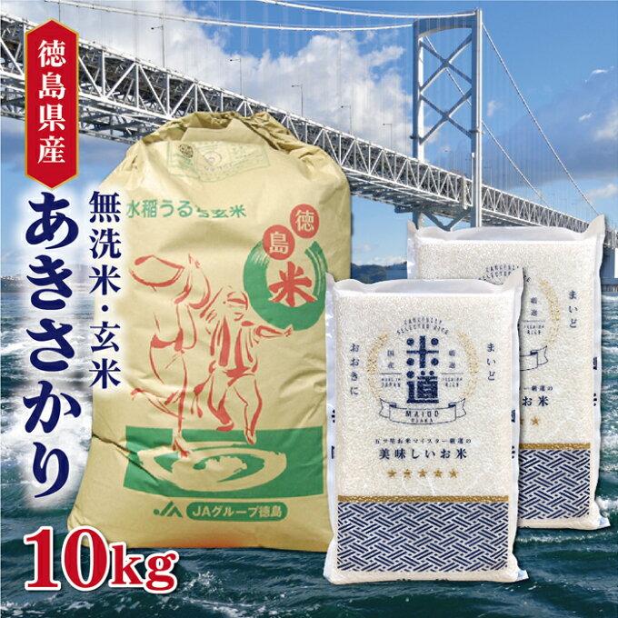 米 10kg 送料無料 白米 無洗米 あきさかり 5kg×2 新米 令和二年産 無洗...