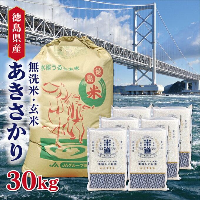 米 30kg 送料無料 白米 無洗米 あきさかり 5kg×6 新米 令和二年産 徳島...