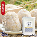 富山県産 こしひかり 2Kg お米 送料無料 令和元年産 玄米 白米 ごはん 特別栽培米 減農薬減化学肥料米 一等米 単一原料米 保存食 米 真空パック 長期保存 高級 保存米 コシヒカリ