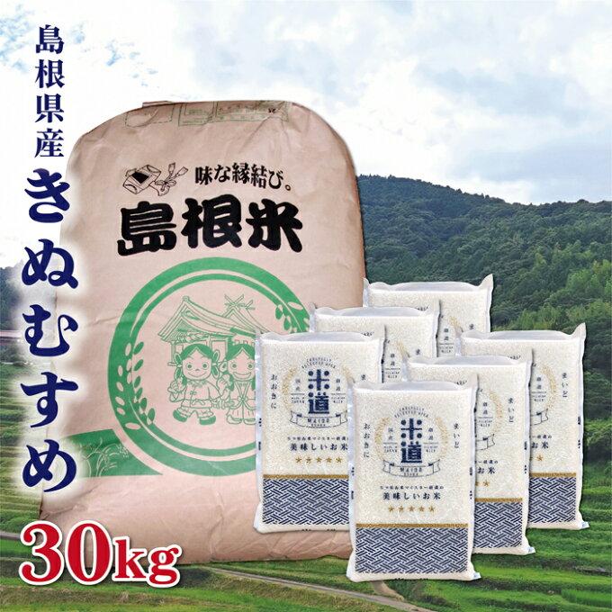 米 30kg 送料無料 白米 きぬむすめ 令和二年産 島根県産 30キロ お米 玄米...