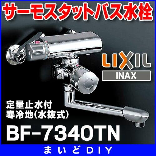 水栓金具 INAX BF-7340TN バス水栓 壁付 サーモスタット アステシ...