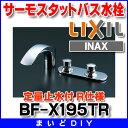 【最安値挑戦中!最大17倍】水栓金具 INAX BF-X195TR バス水栓 デッキタイプ サーモスタット 逆止弁付 湿式工法 一般地 [□]