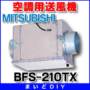 厨房用【BFS-210TX】