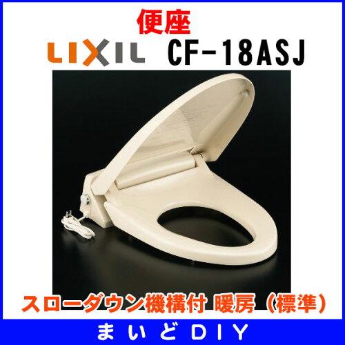 便座 INAX CF-18ASJ スローダウン機構付 暖房(標準) [〒□]