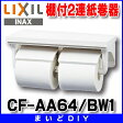 【まいどDIYの日最大17倍】紙巻器 INAX CF-AA64/BW1 ピュアホワイト 棚付2連紙巻器 [☆◇【あす楽関東】]