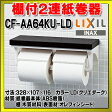 【ポイント最大 16倍】紙巻器 INAX CF-AA64KU 棚付2連紙巻器 カラー:LD(クリエダーク) [☆◇]