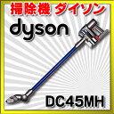 【最安値挑戦中!最大20倍】DC45MH 掃除機 ダイソンモーターヘッド サテンブルー/ニッケル dyson DC45 motorhead [☆4≦【後払いNG】]