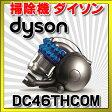 【緊急!ポイント最大 22倍】【メーカー欠品中】 DC46THCOM 掃除機 ダイソン タービンヘッド アイアン/サテンブルー dyson DC46 turbinehead [☆4≦【後払いNG】]