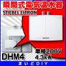 【ポイント最大 16倍】電気温水器 日本スティーベル DHM4 瞬間式電気温水器 単相200V 4.3kW