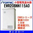 【ポイント最大 17倍】小型電気温水器 イトミック EWR20BNN115A0 EWRシリーズ 単相100V 1.5kW 貯湯量20L 開放式 [■§]