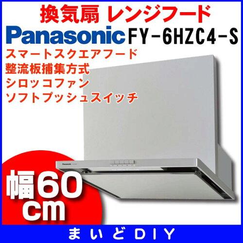 FY-6HZC4-S (FY-6HZC2の新品番) パナソニック レンジ...