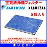 【全商品 ポイント最大 16倍】空気清浄機交換用プリーツフィルター ダイキン KAC017A4 5枚入り [■]