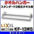【最大5000円割引クーポン】タオルハンガー INAX KF-13WS スタンダードシリーズ 2段式タオル掛 [□]