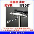 【全商品 ポイント最大 16倍】 KF800T 浴室用水栓 KVK サーモスタット式シャワー [∀☆]