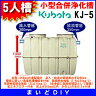 【全商品 ポイント最大 22倍】クボタ 小型合併浄化槽・5人槽 【KJ-5】 (自然放流型) ※関東限定 [♪◇]