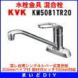 【最大5000円割引クーポン】混合栓 KVK KM5081TR20 流し台用シングルレバー式混合栓 200mmパイプ付 [〒]