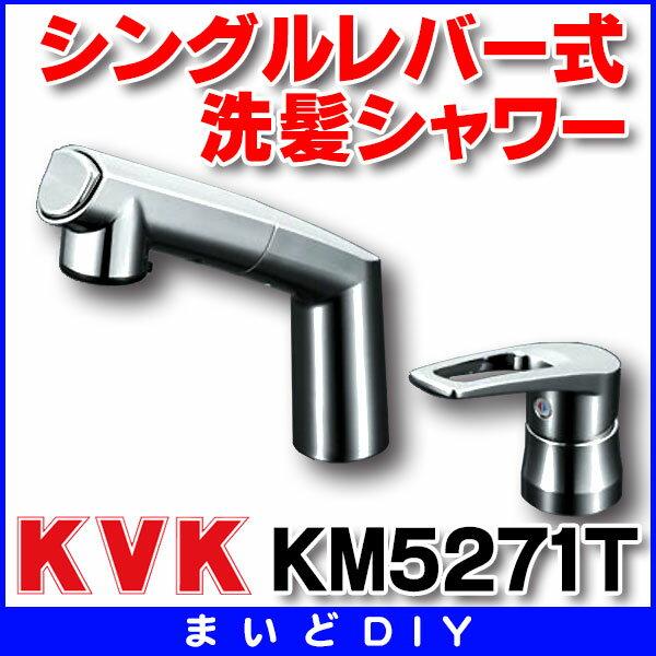【最安値挑戦中!SPU他7倍〜】洗髪シャワー KVK KM5271T 洗面化粧室 シングルレバー式洗髪シャワー:まいどDIY