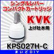 【ポイント最大 16倍】シングルレバーコンパクトカートリッジ KVK KPS027H-C 上げ吐水用