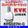 【最安値挑戦中!SPU他7倍〜】シングルレバーコンパクトカートリッジ KVK KPS027H-C 上げ吐水用[☆]