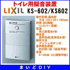 ★クレカ払いOK!★トイレ用擬音装置 INAX KS-602/KS602 乾電池式 プッシュッボタン式 (TOTO...