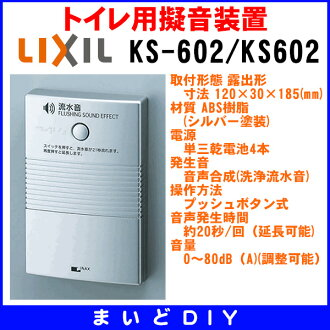Toilet onomatopoeic equipment INAX KS-602/KS602 battery-operated プッシュッ-button (TOTO sound Princess YES400DR equivalent)