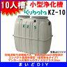 【全商品 ポイント最大 22倍】クボタ KZ-10 小型浄化槽 10人槽 コンパクト高度処理型[◇♪]