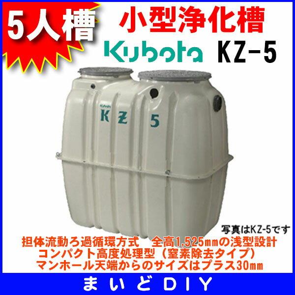 【最安値挑戦中!SPU他7倍〜】クボタ KZ-5 小型浄化槽 5人槽 コンパクト高度処理型  [◇♪]:まいどDIY