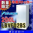 【ポイント最大 17倍】冷凍ストッカー ダイキン 【LBVFD2BS】 200Lタイプ [♪【沖縄・離島以外送料無料】]