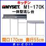 【ポイント最大 16倍】マイセット M1-170K ベーシックタイプ M1型 壁出し流し台 一体型流し台 間口170cm 奥行55cm [♪▲]