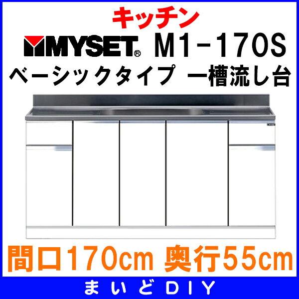 【ポイント最大 26倍】マイセット M1-170S ベーシックタイプ M1型 壁出し流し台 一槽流し台 間口170cm 奥行55cm [♪▲]:まいどDIY