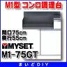 【ポイント最大 16倍】マイセット M1-75GT ベーシックタイプ M1型 コンロ調理台 間口75cm 奥行55cm [♪▲]